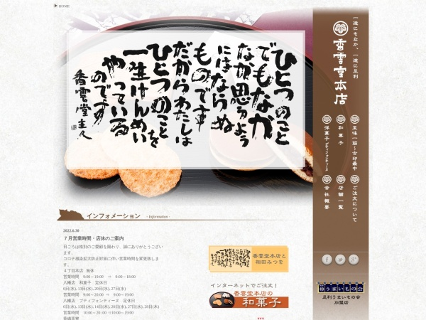 http://www.koundohonten.jp