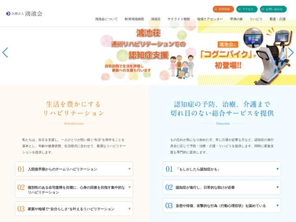 http://www.kounoikekai.com