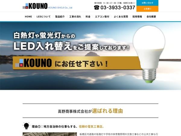Screenshot of www.kounoshoji.com