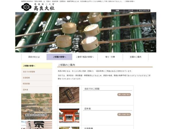 Screenshot of www.kourataisya.or.jp
