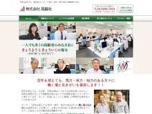 Screenshot of www.koureisha.co.jp