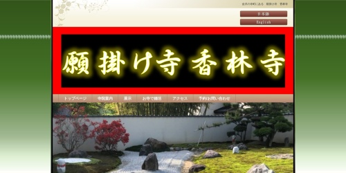 Screenshot of www.kourinji.jp