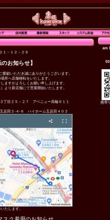 Screenshot of www.kouroku-este.com