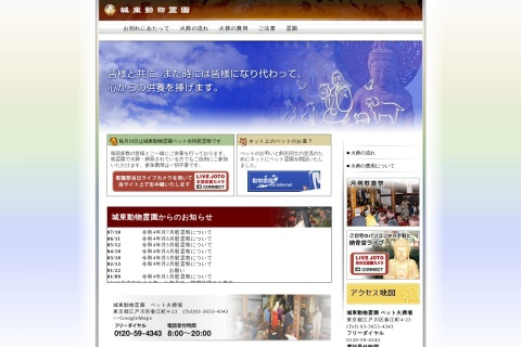 Screenshot of www.kousaiji.net