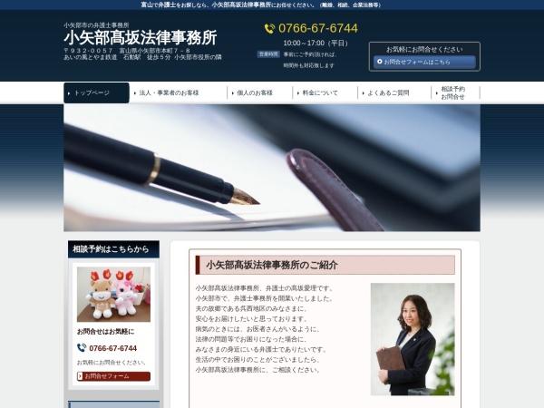 Screenshot of www.kousaka-law.jp