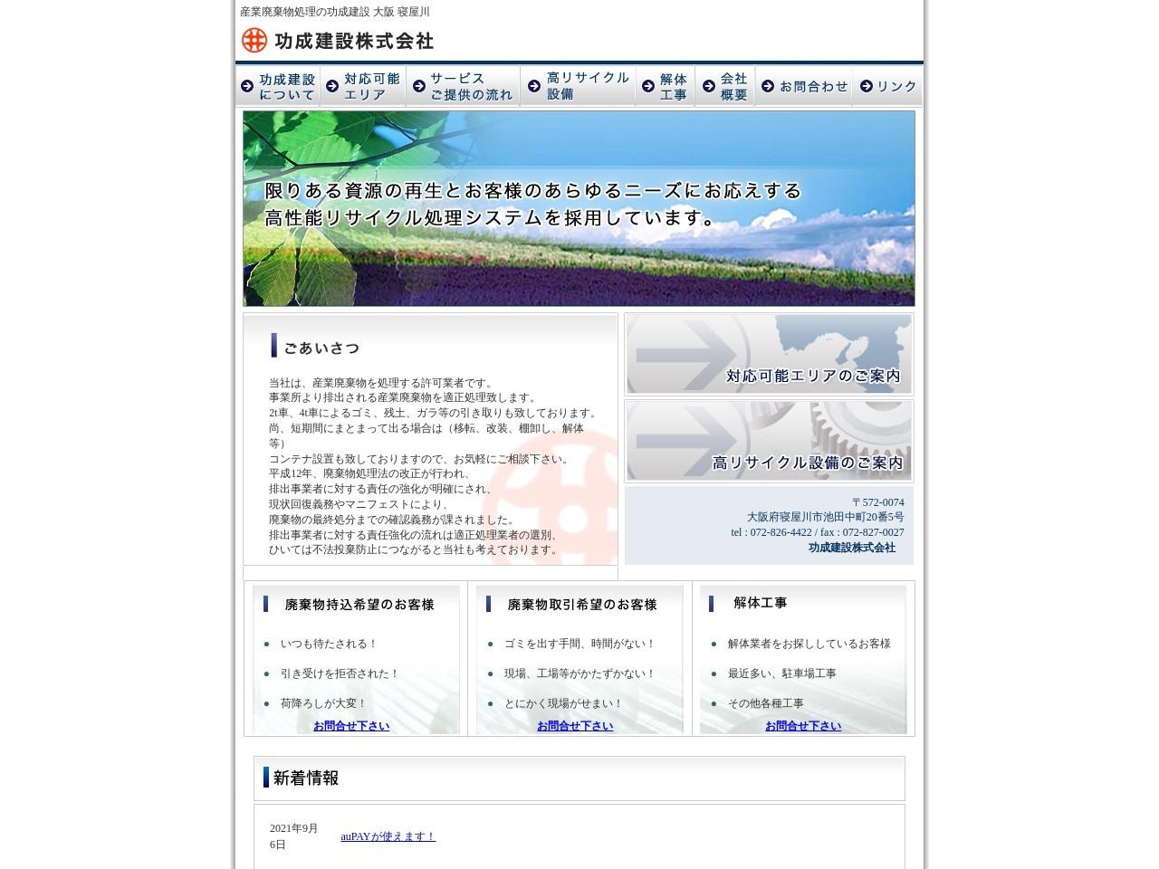 産業廃棄物処理の功成建設 大阪 寝屋川