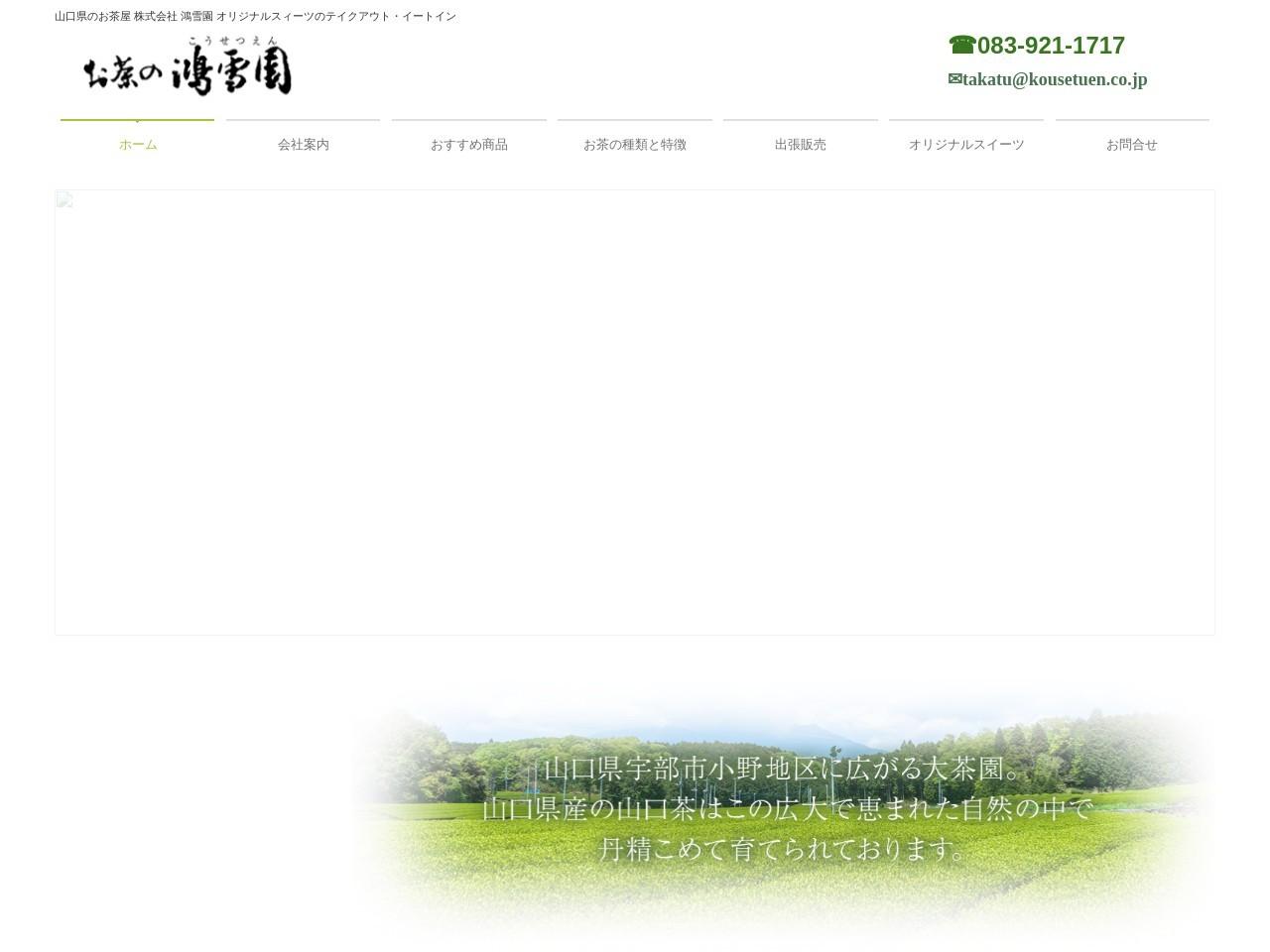 山口県のお茶屋|株式会社 鴻雪園