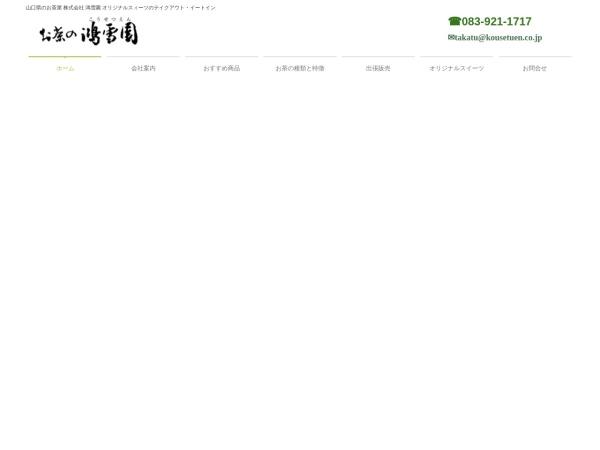 http://www.kousetuen.co.jp