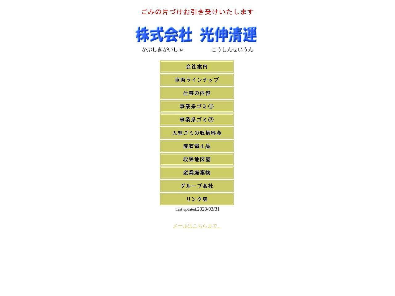 株式会社光伸清運