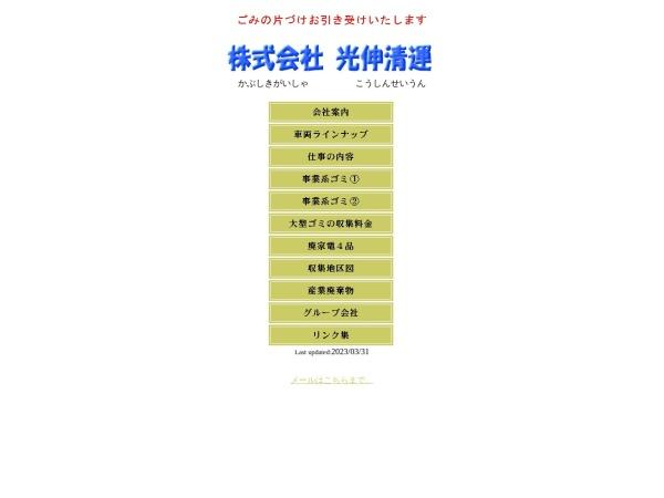 http://www.koushin.ecweb.jp