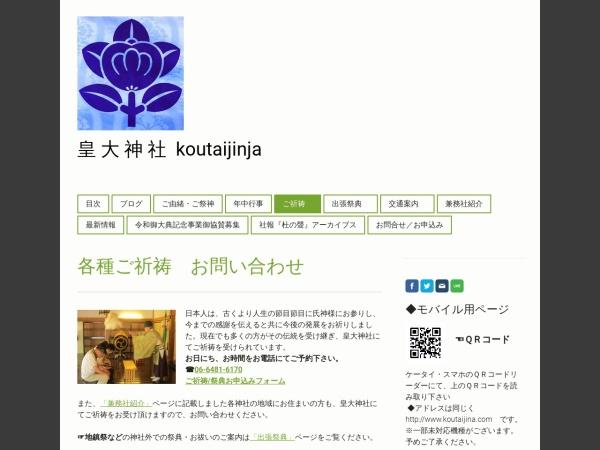 http://www.koutaijinja.com/%E3%81%94%E7%A5%88%E7%A5%B7/