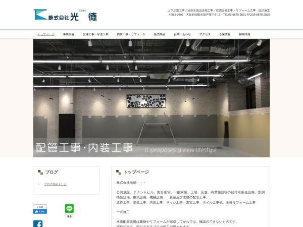 Screenshot of www.koutoku.org