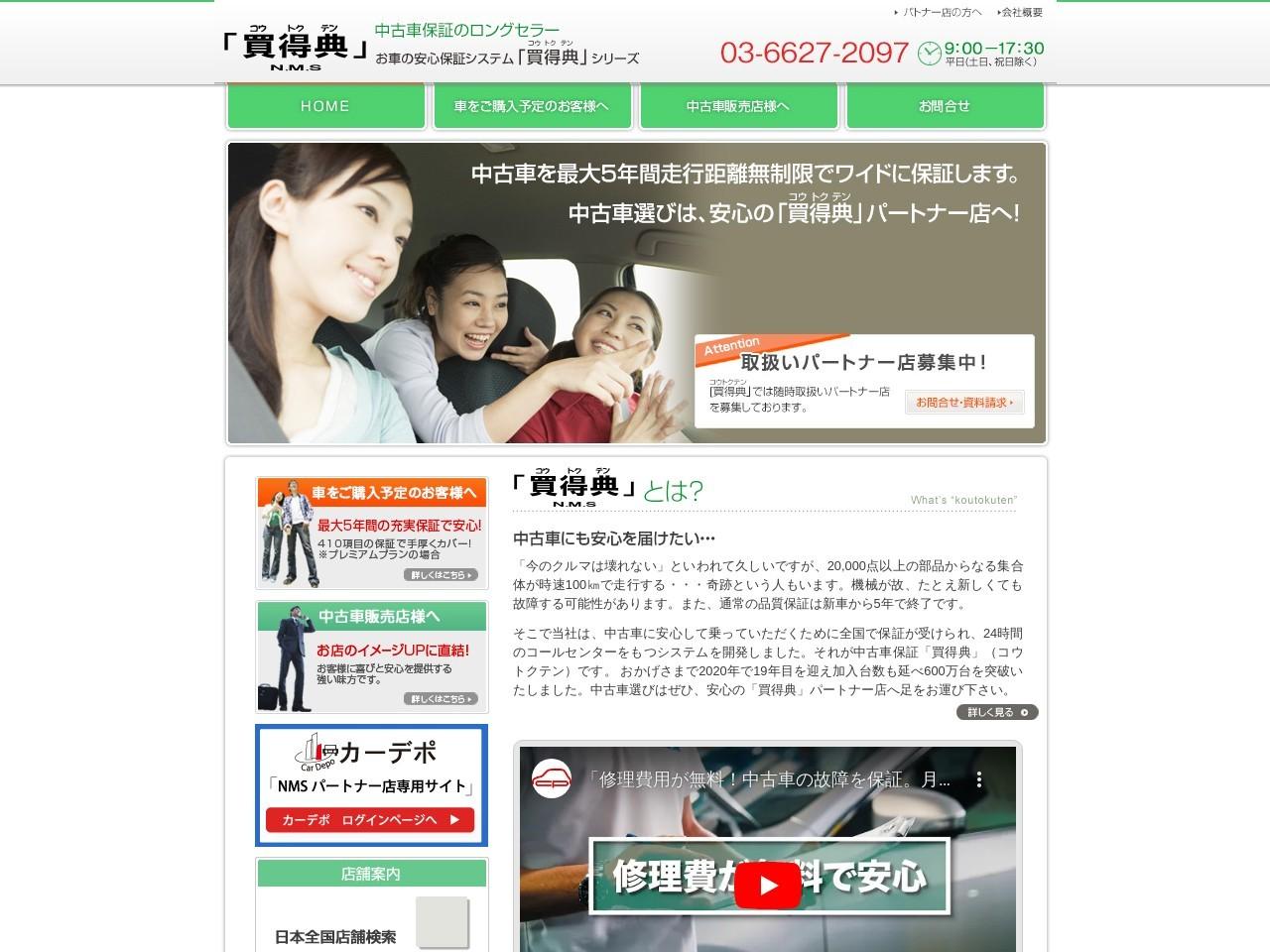ニッポンメンテナンスシステム株式会社