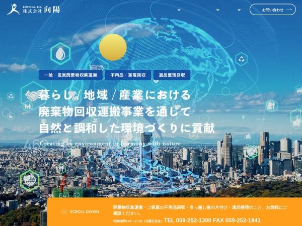 Screenshot of www.kouyou-recycle.co.jp