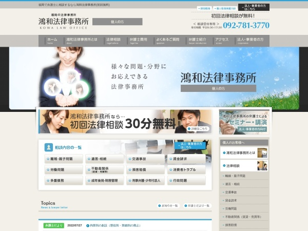 Screenshot of www.kowalaw.jp