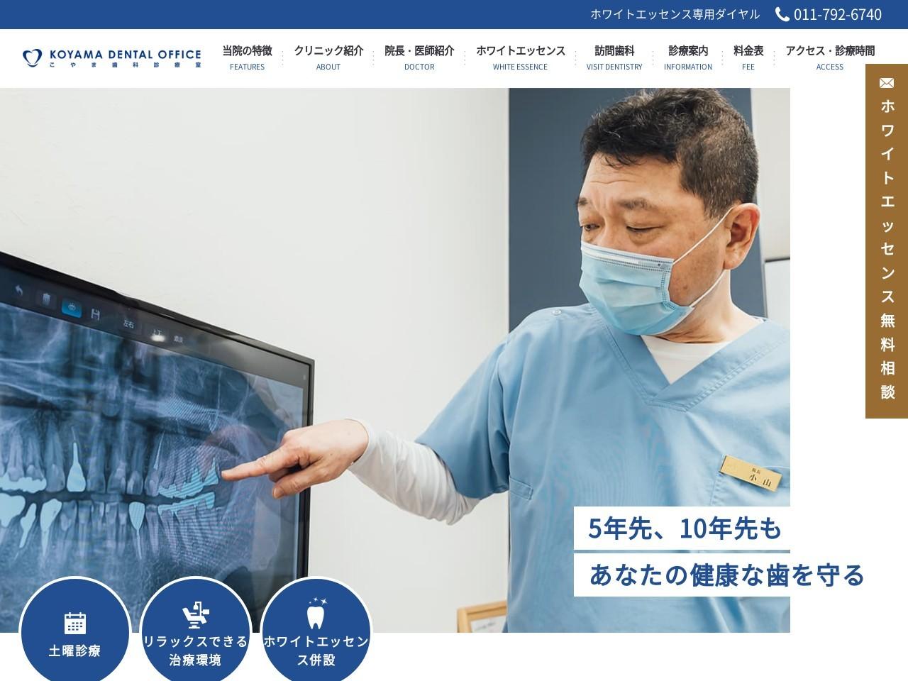 こやま歯科診療室 (北海道札幌市東区)