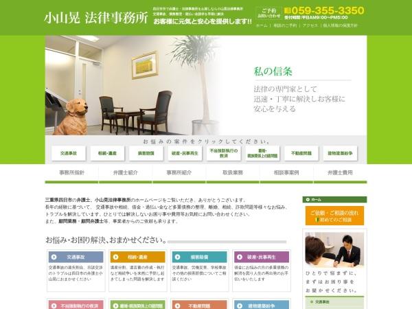 http://www.koyama-law-office.jp/