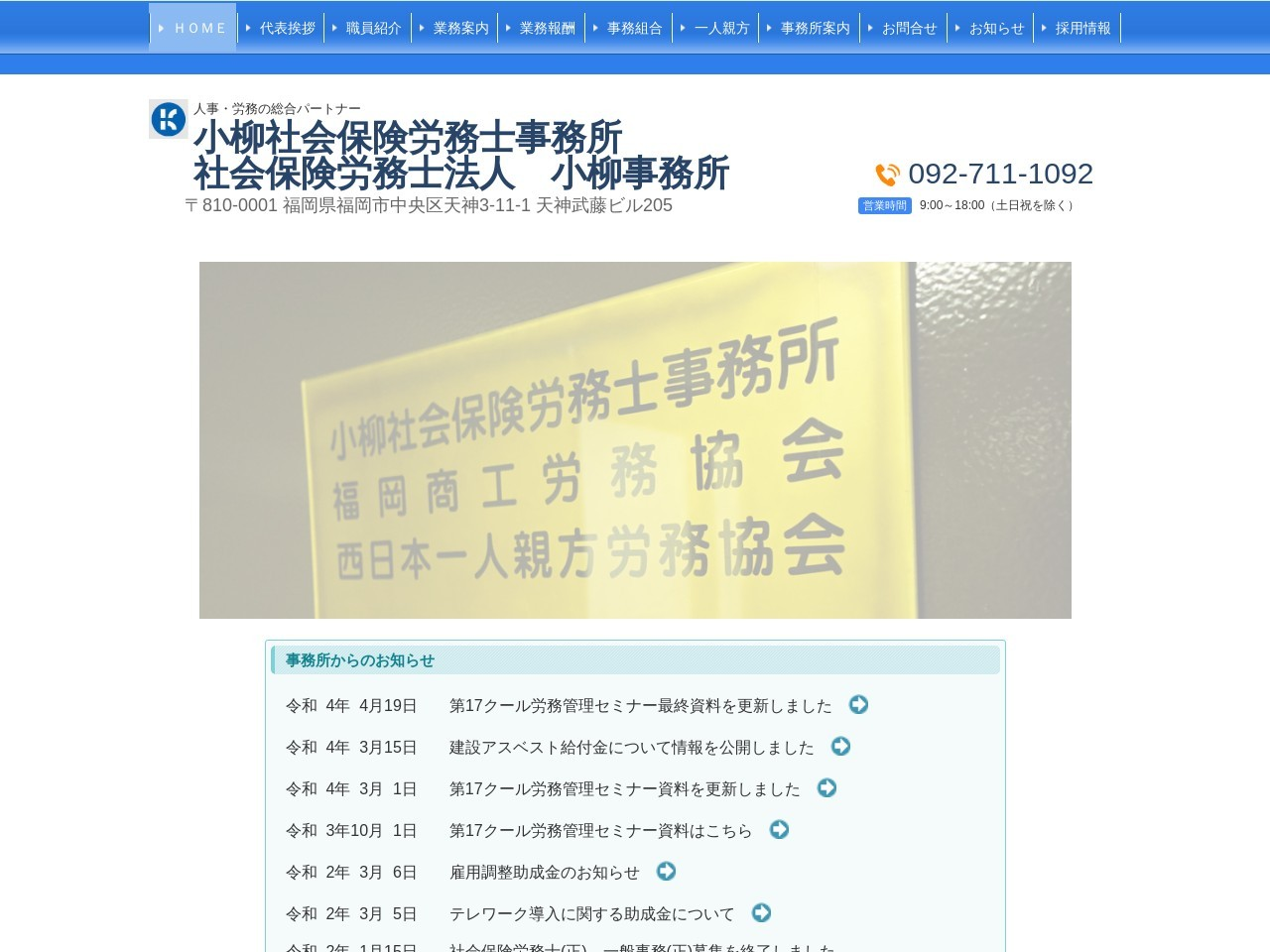 小柳社会保険労務士事務所