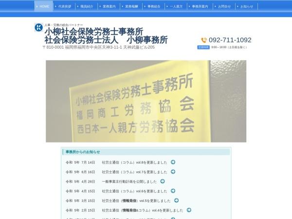 http://www.koyanagi-skisoku.com/
