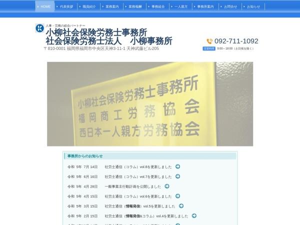 Screenshot of www.koyanagi-skisoku.com