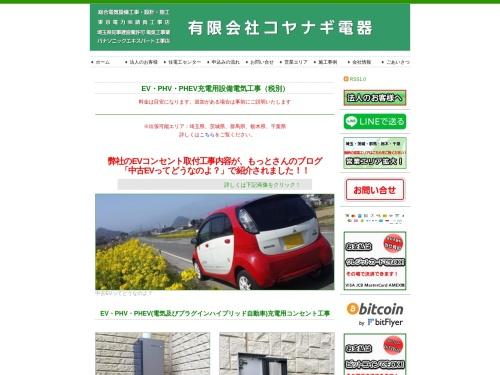http://www.koyanagidenki.jp/kakaku5.html