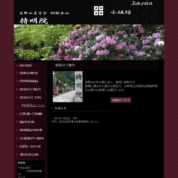 Screenshot of www.koyasan-jimyoin.com