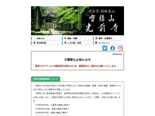 http://www.kozenji.or.jp/