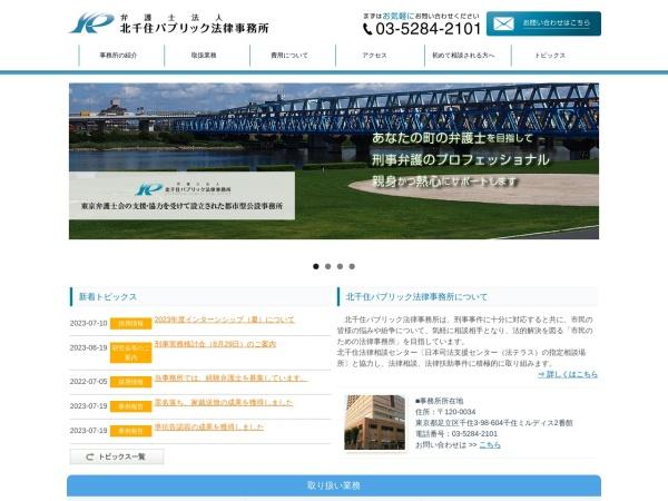 Screenshot of www.kp-law.jp
