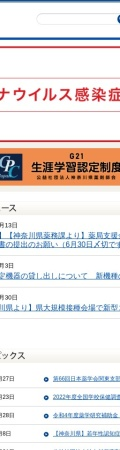 Screenshot of www.kpa.or.jp