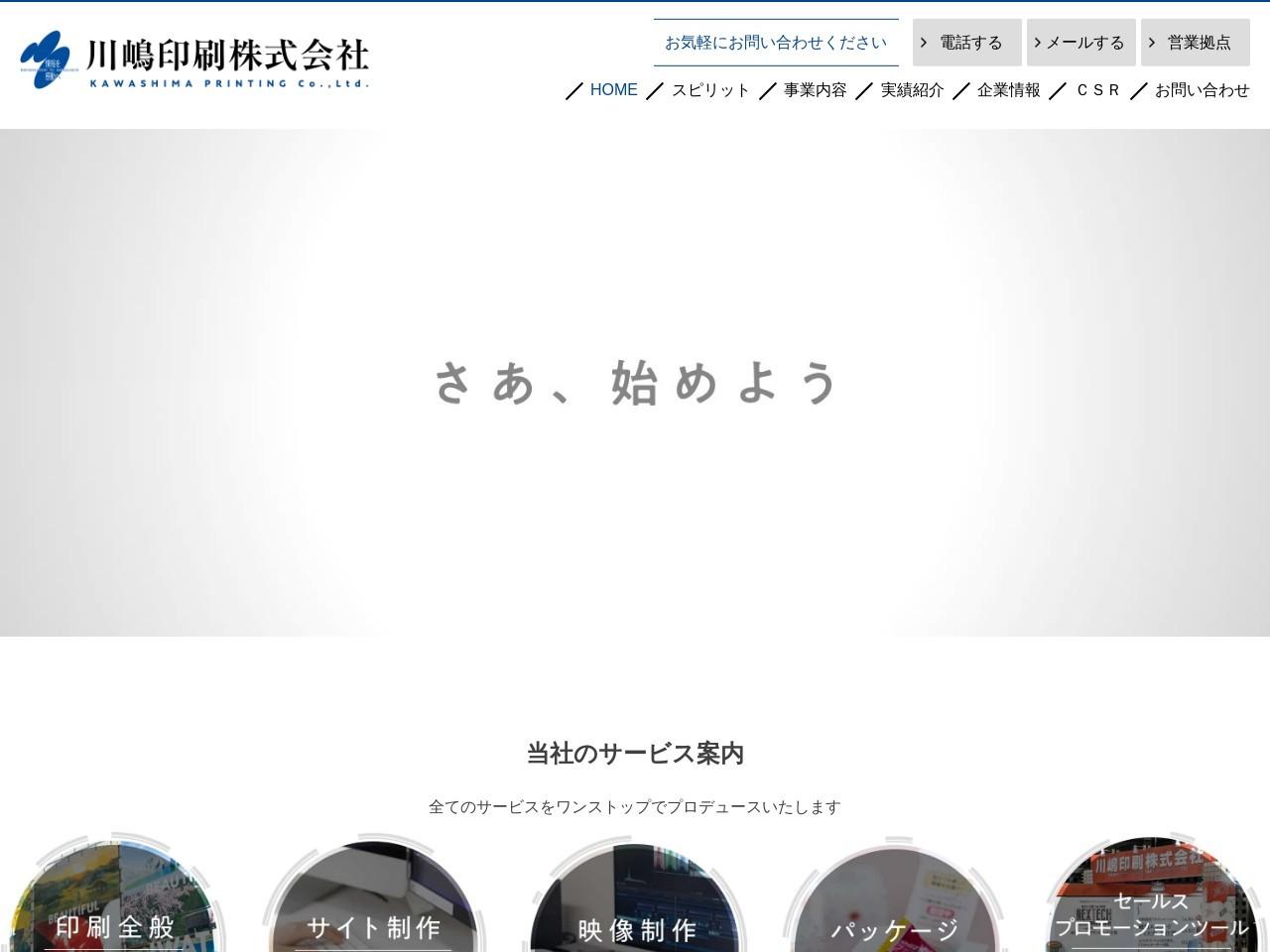 川嶋印刷株式会社