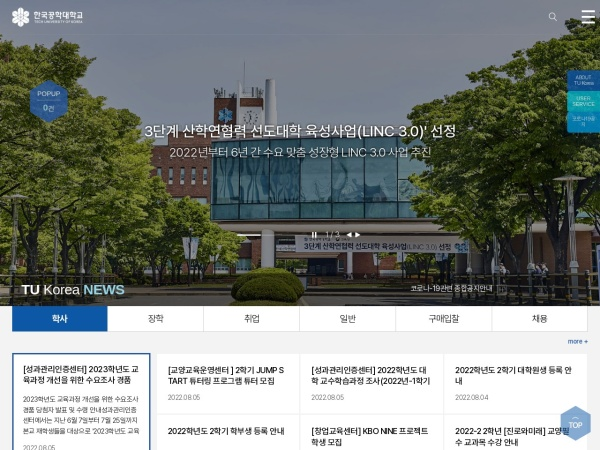 Screenshot of www.kpu.ac.kr