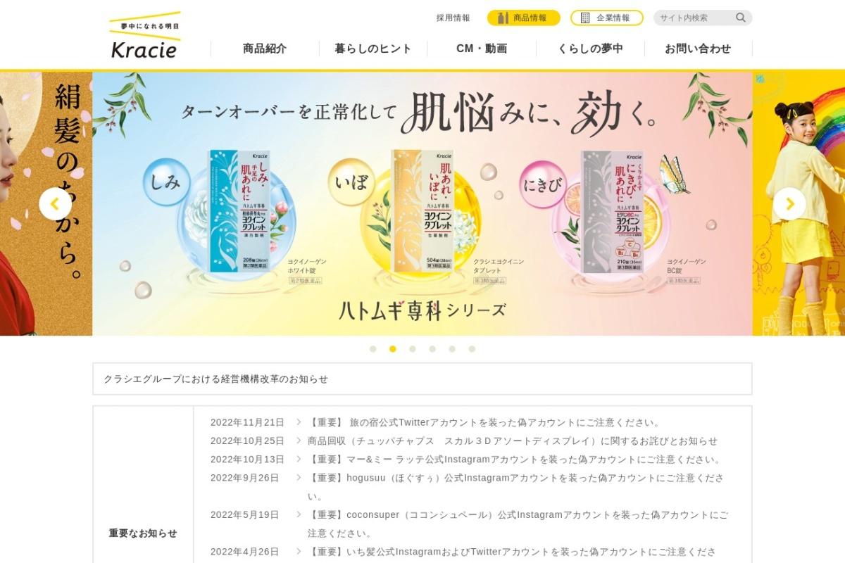http://www.kracie.co.jp/