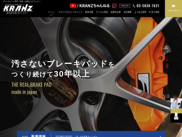 http://www.kranz-automotive.co.jp