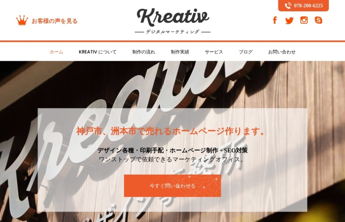Screenshot of www.kreativ.jp