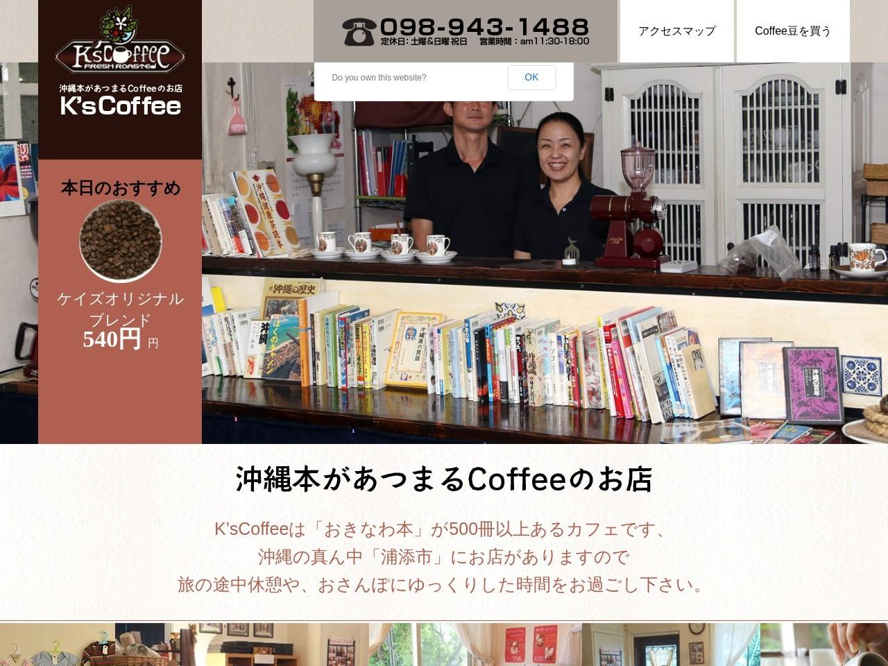 沖縄の本が読めるK'sCoffee(ケーズコーヒー)