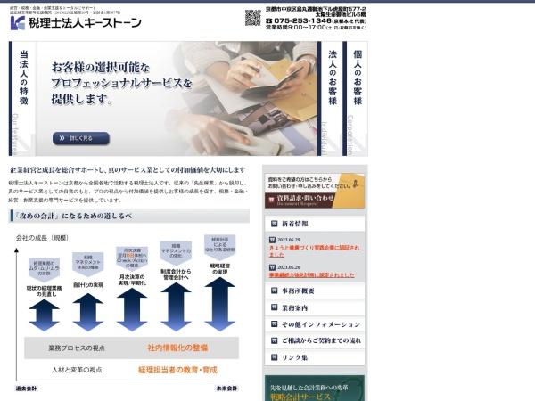 Screenshot of www.ks-taxfirm.com