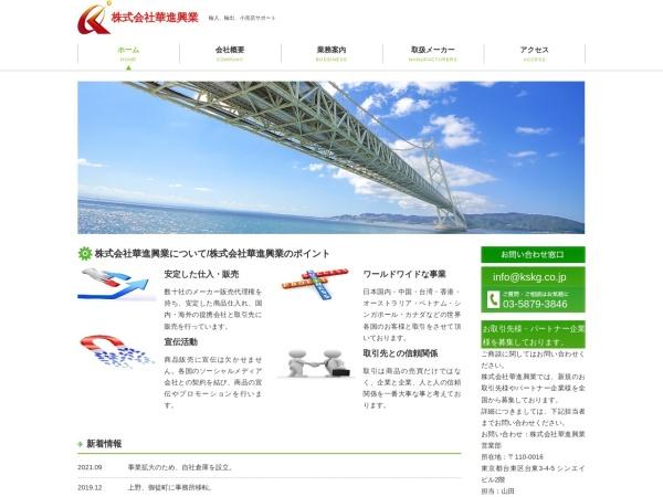 Screenshot of www.kskg.co.jp
