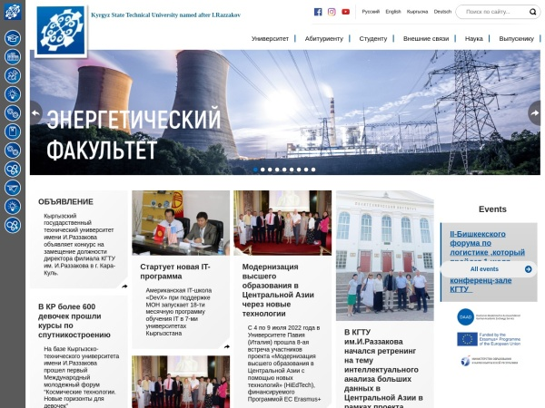 Screenshot of www.kstu.kg