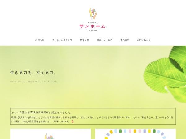 Screenshot of www.ksunhome.or.jp