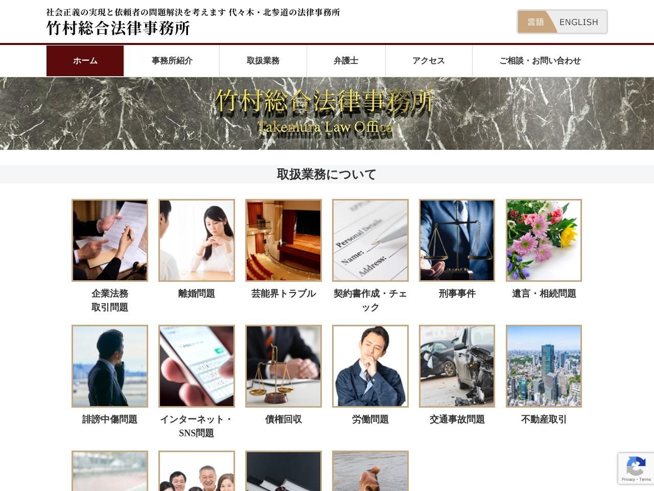 竹村総合法律事務所