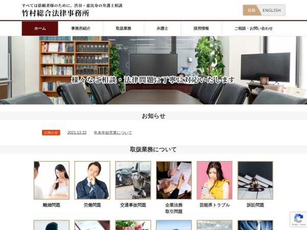 Screenshot of www.kt-lawoffice.jp
