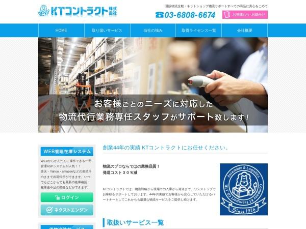 Screenshot of www.kt-logi.com
