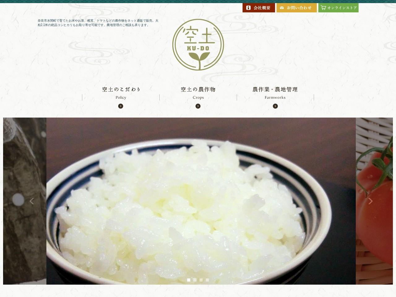 奈良市水間町で自然の恵みをたっぷり吸収したお米や野菜を作る農園|株式会社空土 |ホーム