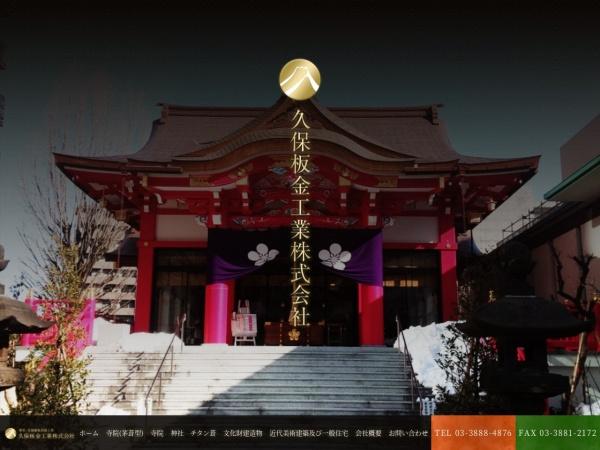 http://www.kubobankin.co.jp/