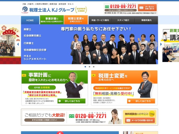 Screenshot of www.kubokaikei.com
