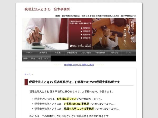Screenshot of www.kuboki.gr.jp