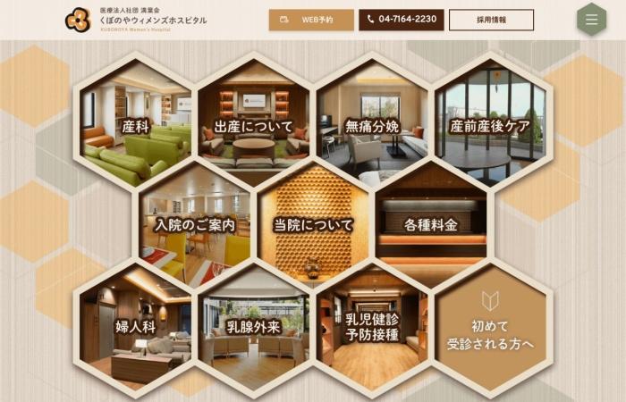 Screenshot of www.kubonoya.or.jp