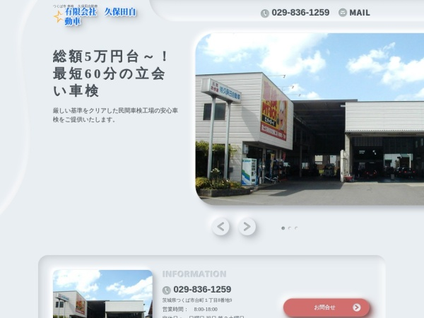 Screenshot of www.kubota-car.net