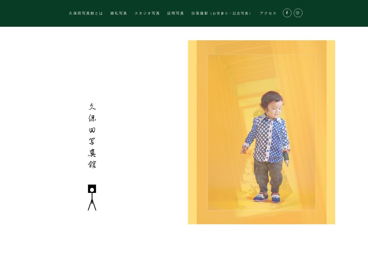 久保田写真館