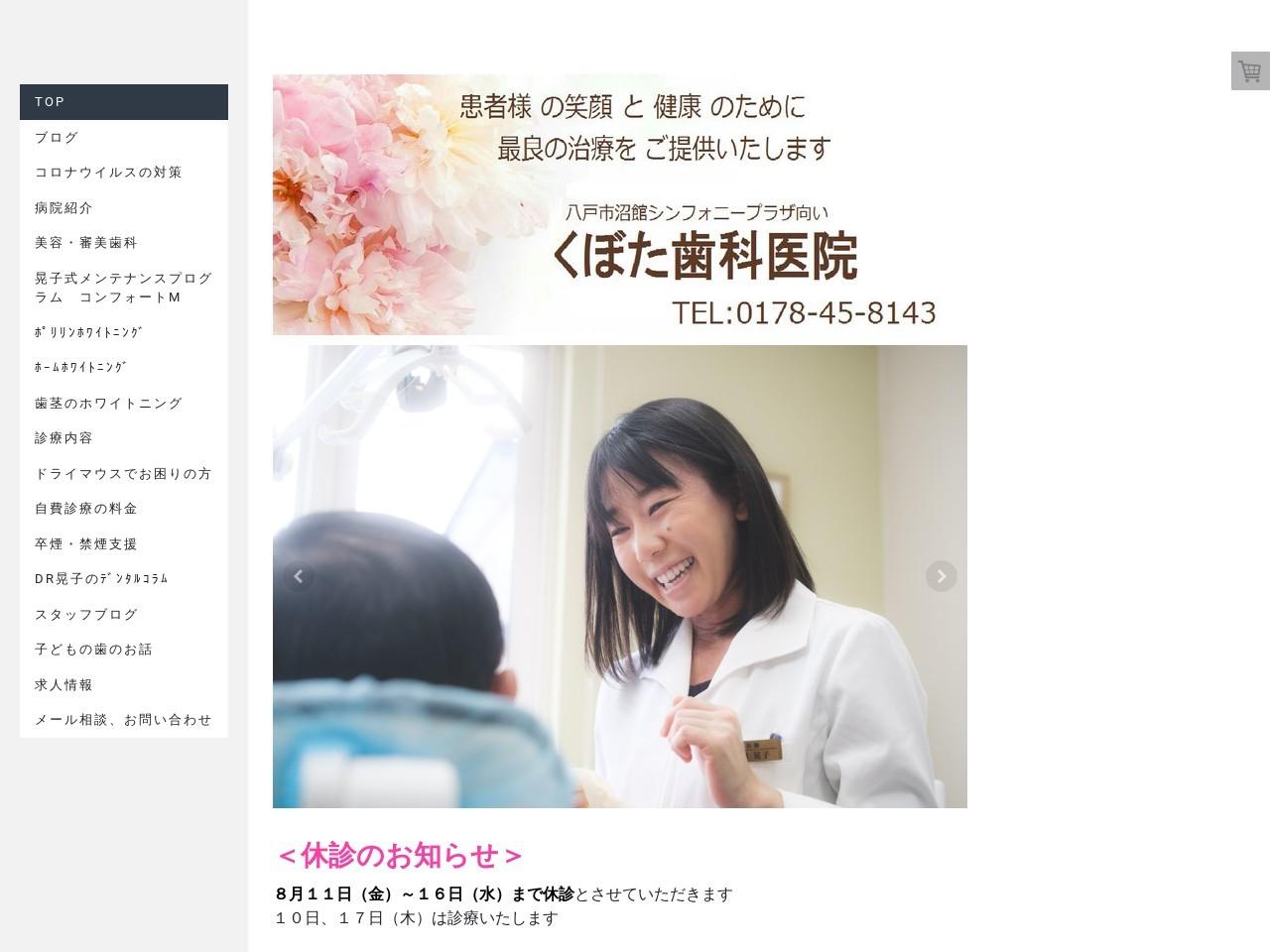 くぼた歯科医院 (青森県八戸市)